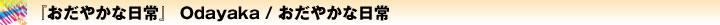 『おだやかな日常』Odayaka / おだやかな日常