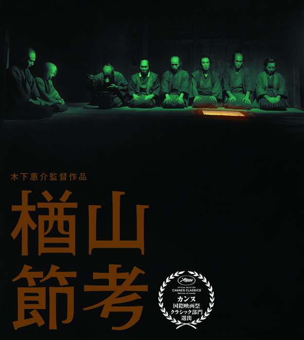 The Ballad of Narayama / Narayamabushikou