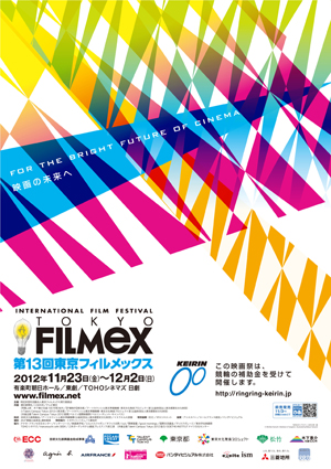 FILMeX2012-POSTERS.jpg