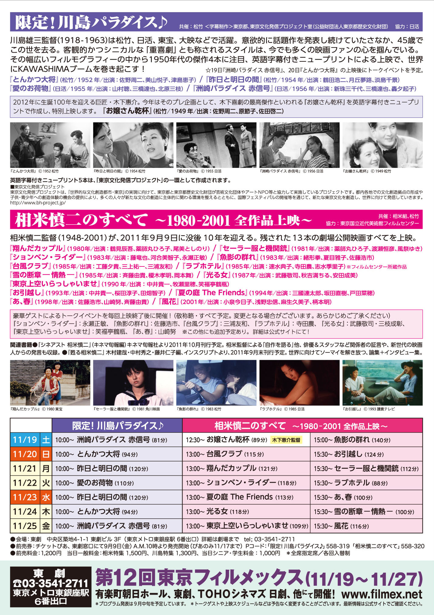 http://filmex.net/news/KawashimaSomaiU.jpg