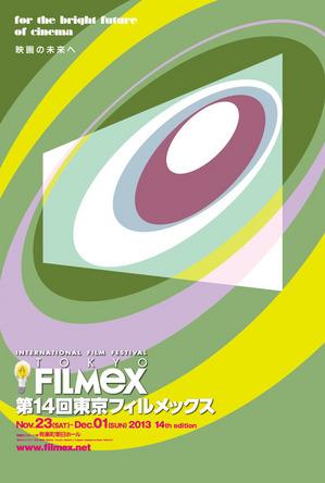 FILMeX2013.jpg