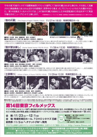 Nakamura2C.jpg